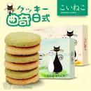 黑白猫日式曲奇饼干抹...
