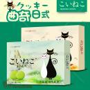 黑白猫日式曲奇饼干咸...