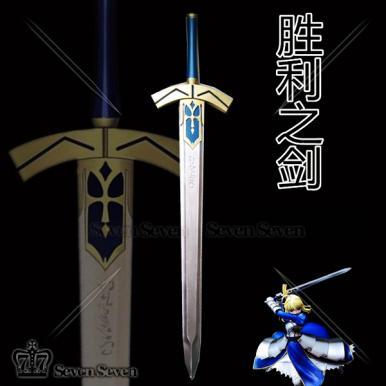 胜利之剑cos钢刀H552-2