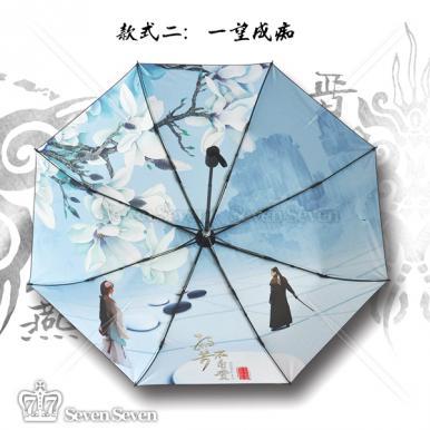 官方正版孤芳不自赏三折黑胶晴雨伞(蓝)