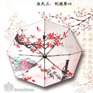 官方正版孤芳不自赏三折黑胶晴雨伞(红)