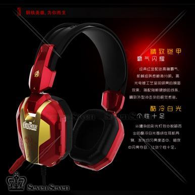 官方正版复仇者联盟2钢铁侠H928游戏耳机
