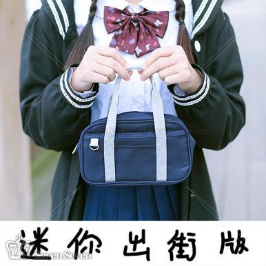 日系JK风学院制服包迷你版
