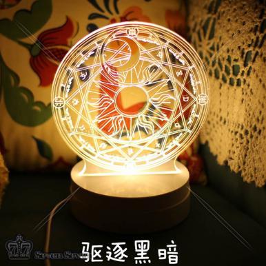 魔法阵3D台灯-库洛阵原木款