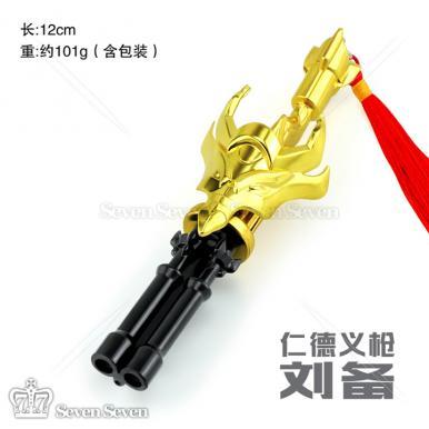 王者备仁德义枪12cm