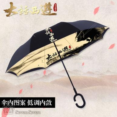 官方正版大话西游印象版双层反向晴雨伞