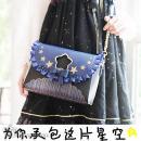 日系星空lolita...
