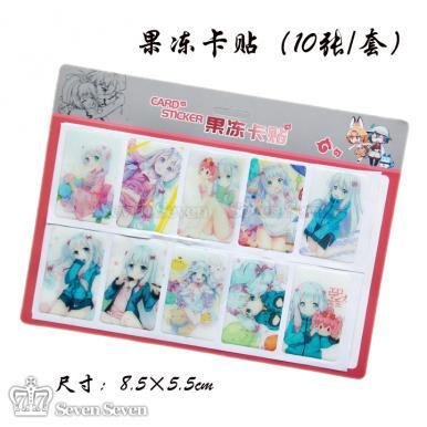 果冻卡贴10张/版-黄漫老师