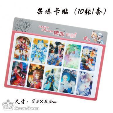 果冻卡贴10张/版-阴阳师