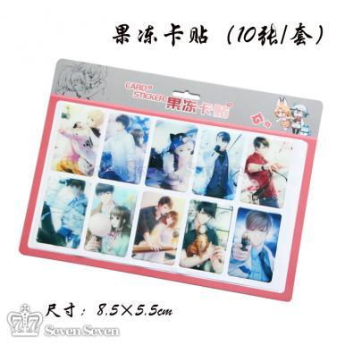 果冻卡贴10张/版-恋与制作人