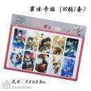 果冻卡贴10张/版-刀剑LW