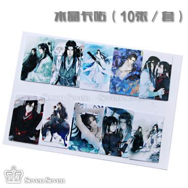水晶卡贴10张/套-魔道古风版