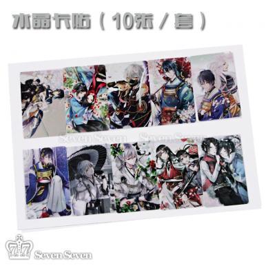 水晶卡贴10张装-刀舞