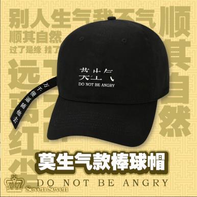 原创二次元黑色帆布飘带刺绣鸭舌帽-莫生气