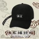 原创二次元黑色帆布飘带刺绣鸭舌帽-佛系