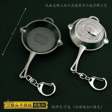 吃鸡平底锅-三级头钥匙扣9.5cm(枪色银色两色混)