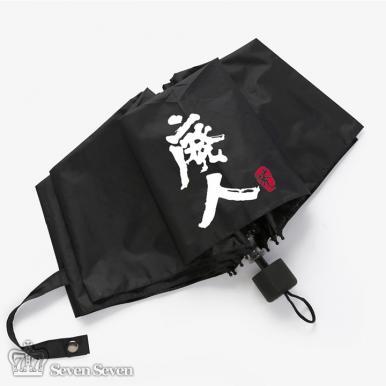 防紫外线黑胶晴雨伞-废人