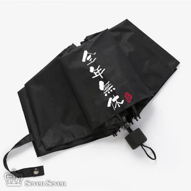 防紫外线黑胶晴雨伞-全年无休