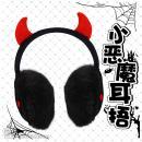 小恶魔耳罩