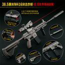 吃鸡M416枪模38...