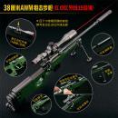 吃鸡AWM枪模38c...