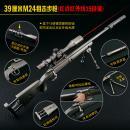 吃鸡M24枪模39c...